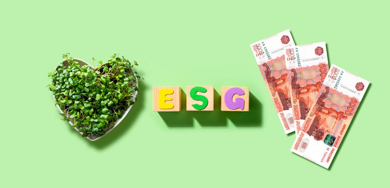 ESG-инвестирование – что это такое