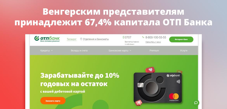 Венгерским представителям принадлежит 67,4% капитала ОТП Банка