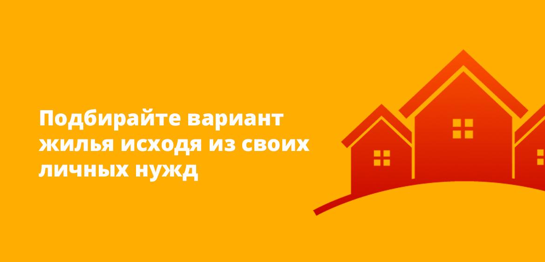 Подбирайте вариант жилья исходя из своих личных нужд