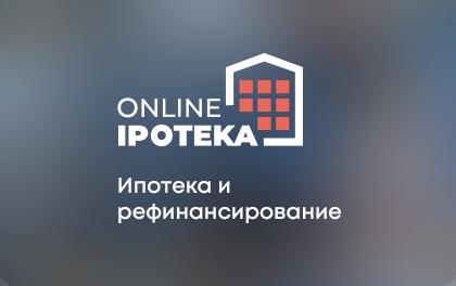 Ипотека в Online-Ipoteka