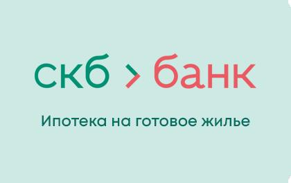 Ипотека СКБ-Банк на готовое жилье