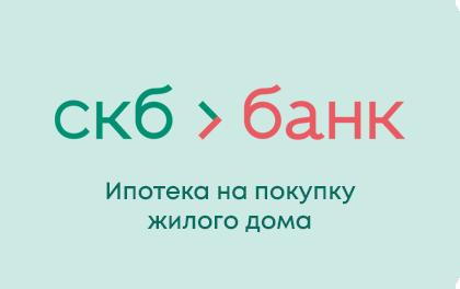 Ипотека на покупку жилого дома СКБ-Банк