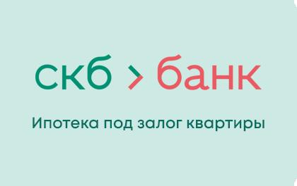 Ипотека под залог квартиры СКБ-Банк