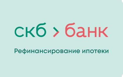 Рефинансирование ипотеки СКБ-Банк
