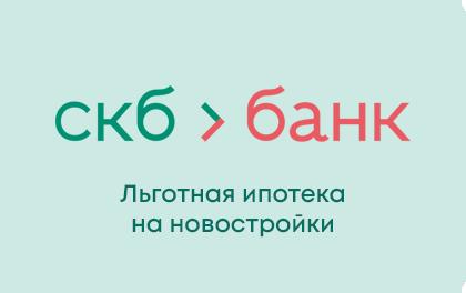 Льготная ипотека СКБ-Банк на новостройки