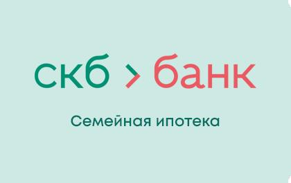 Семейная ипотека СКБ-Банк
