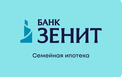Семейная ипотека банк ЗЕНИТ