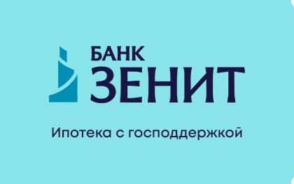 Ипотека с господдержкой банк ЗЕНИТ