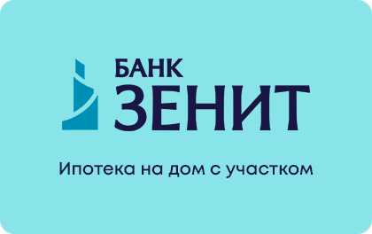Ипотека на дом с участком банк ЗЕНИТ