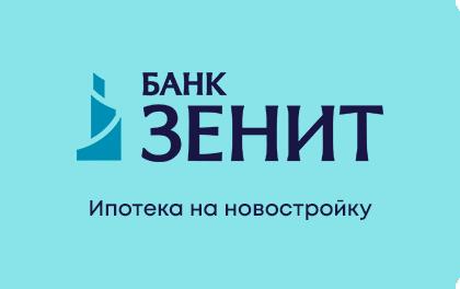 Ипотека на новостройку банк ЗЕНИТ