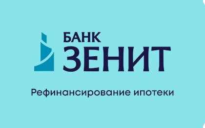 Рефинансирование ипотеки банк ЗЕНИТ
