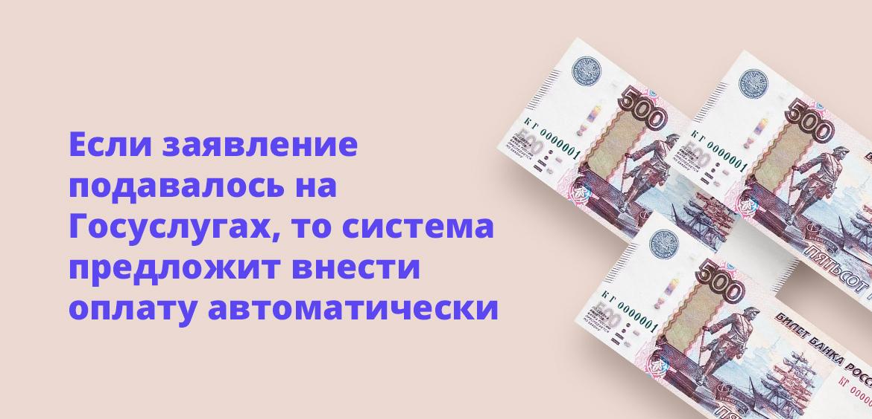 Если заявление подавалось на Госуслугах, то система предложит внести оплату автоматически
