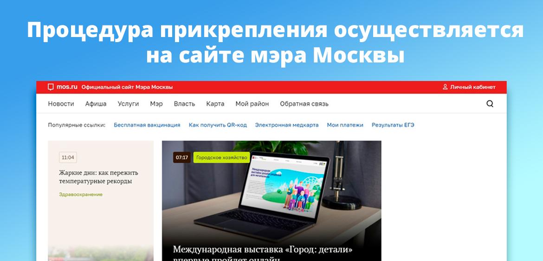 Процедура прикрепления осуществляется на сайте мэра Москвы