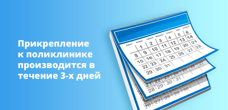 Прикрепление к поликлинике производится в течение 3-х дней