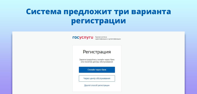 Система предложит три варианта регистрации