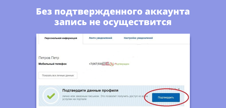 Без подтвержденного аккаунта запись не осуществится