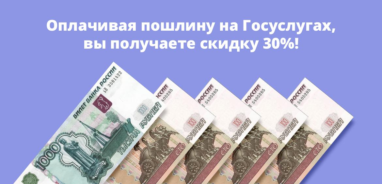 Оплачивая пошлину на Госуслугах, вы получаете скидку 30%