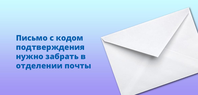 Письмо с кодом подтверждения нужно забрать в отделении почты