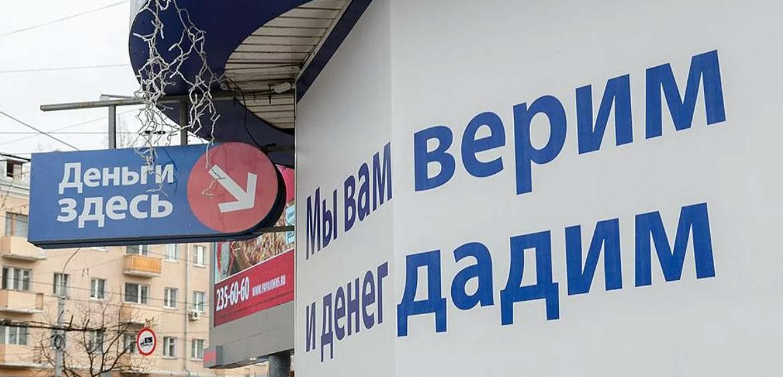 Клиенты банков предпочитают МФО