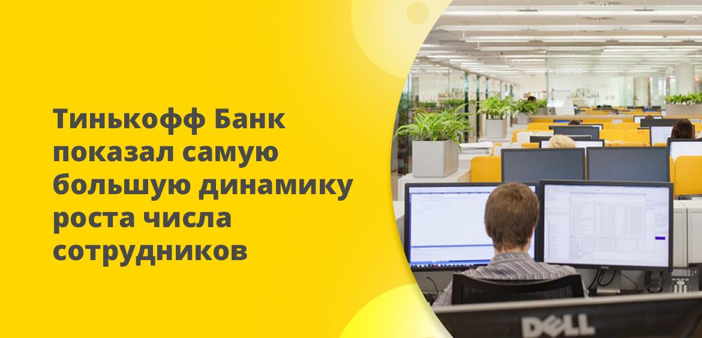 Тинькофф Банк показал самую большую динамику роста числа сотрудников