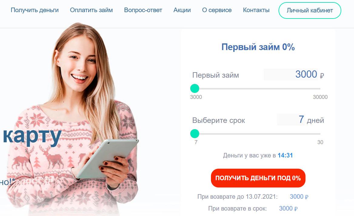 личный кабинет веб займ