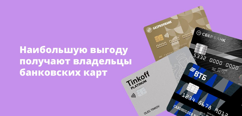 Наибольшую выгоду получают владельцы банковских карт