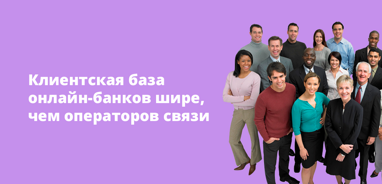 Клиентская база онлайн-банков шире, чем операторов связи
