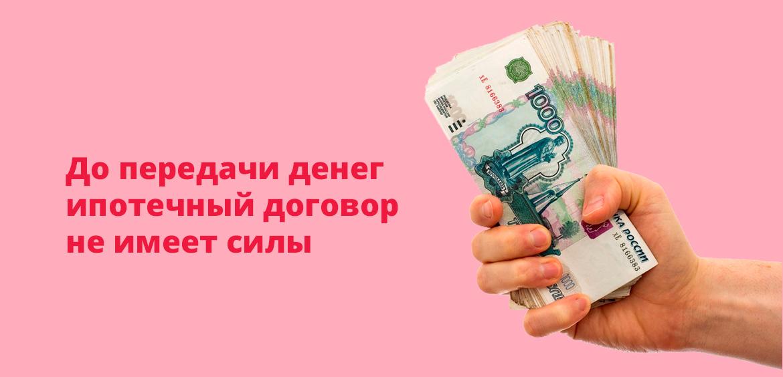 До передачи денег ипотечный договор не имеет силы