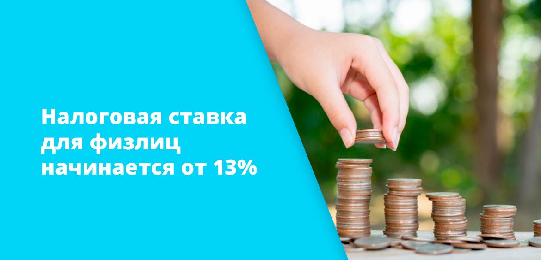 Налоговая ставка для физлиц начинается от 13%