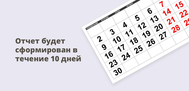Отчет будет сформирован в течение 10 дней