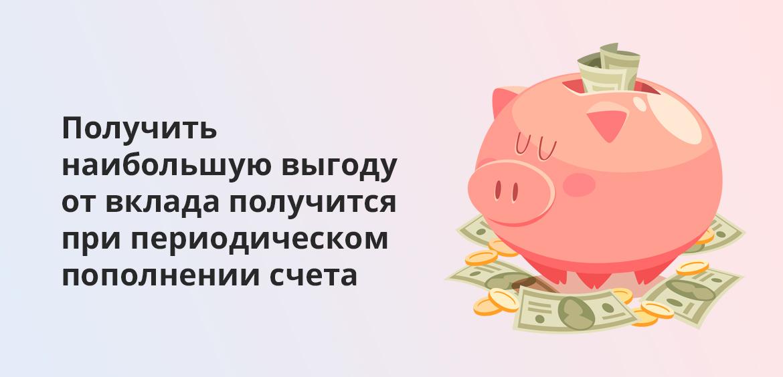 Получить наибольшую выгоду от вклада получится при периодическом пополнении счета