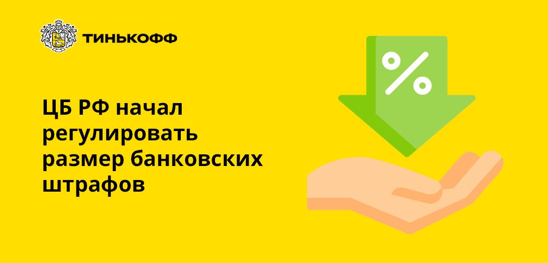 ЦБ РФ начал регулировать размер банковских штрафов