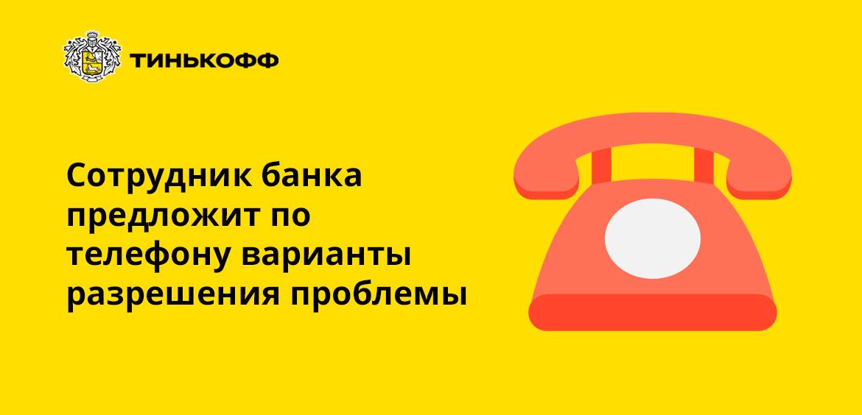 Сотрудник банка предложит по телефону варианты разрешения проблемы
