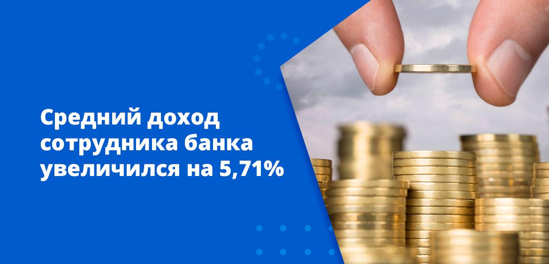 Средний доход сотрудников банка увеличился на 5,71%