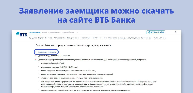 Заявление заемщика можно скачать на сайте ВТБ Банка