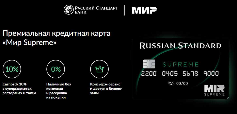 Русский Стандарт выпустил премиальную кредитную карту