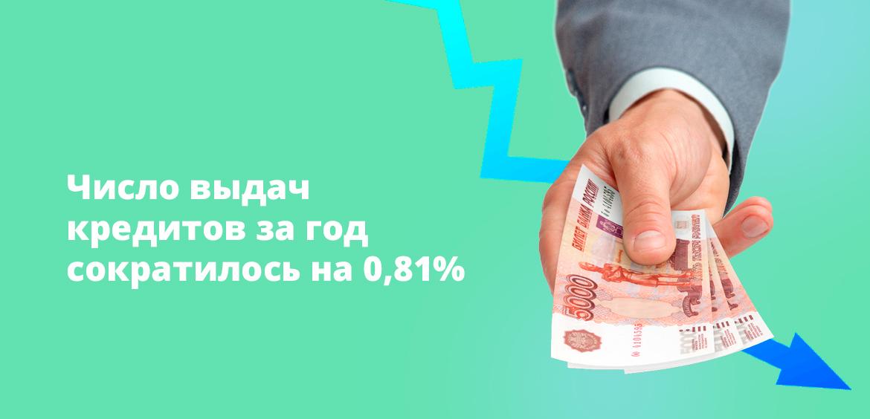 Число выдач кредитов за год сократилось на 0,81%