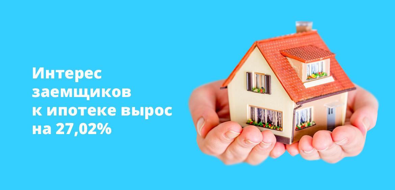Интерес заемщиков к ипотеке вырос на 27,02%