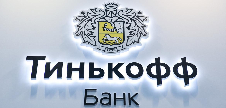У Тинькофф Банка появится сервис такси