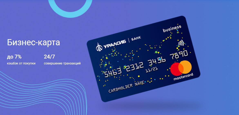Банк Уралсиб выпустил премиальную бизнес-карту