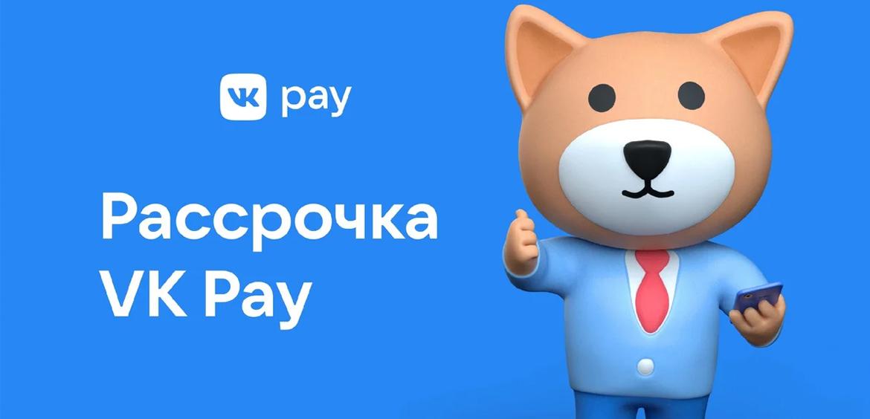 ВТБ запустит рассрочку через платежную систему VK Pay
