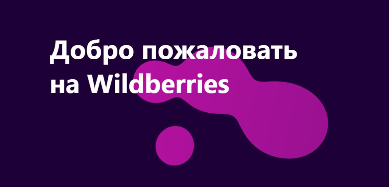 Wildberries предлагает покупать товары в рассрочку и кредит