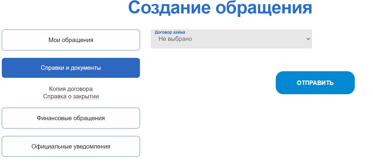 заказ справок в вебзайме