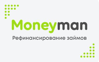 Рефинансирование займов Манимен