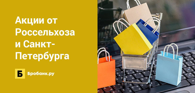Акции от Россельхоза и Санкт-Петербурга