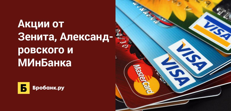 Акции от Зенита, Александровского и МИнБанка