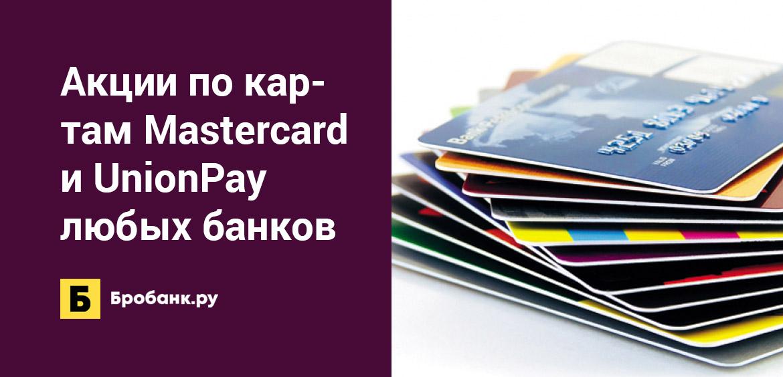 Акции по картам Mastercard и UnionPay любых банков