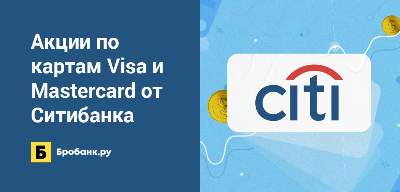 Акции по картам Visa и Mastercard от Ситибанка