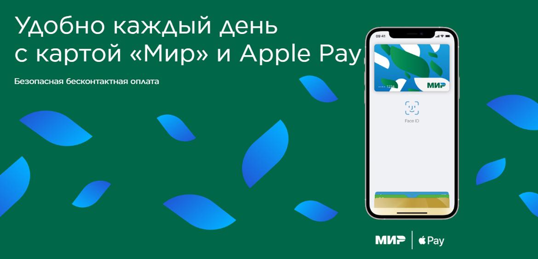 Владельцам карт МИР доступен платежный сервис Apple Pay