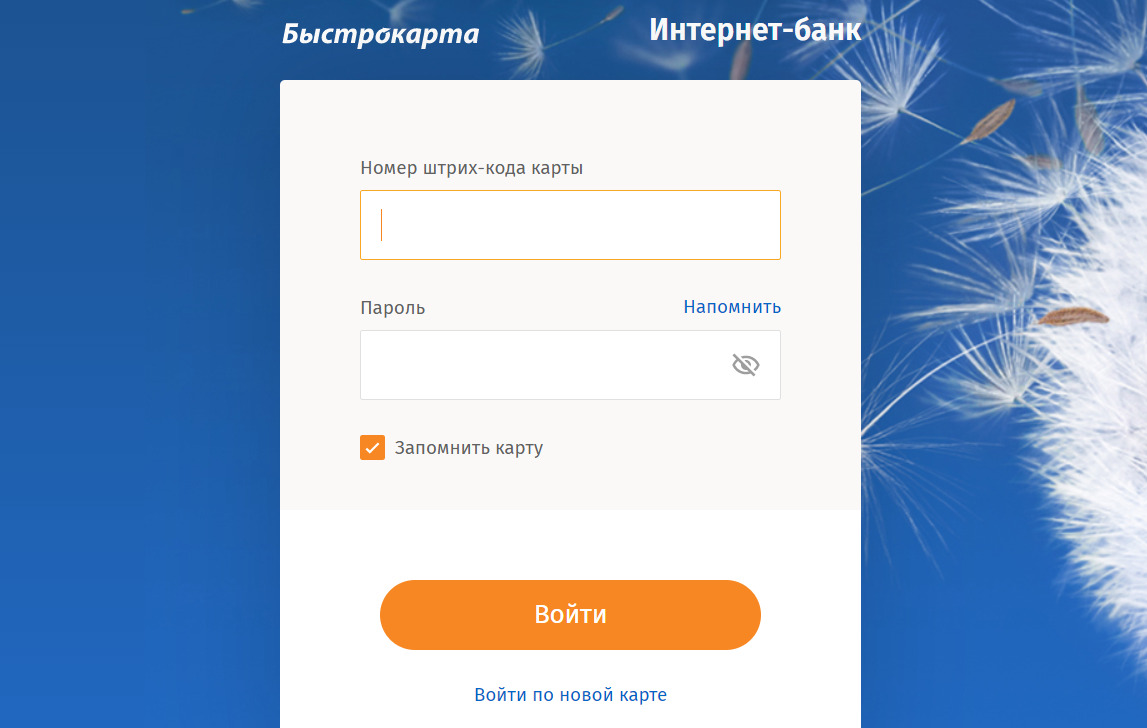 интернет банк для быстрокарты